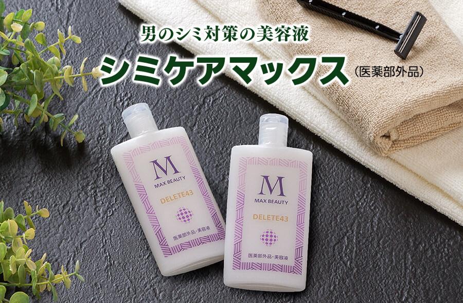 男のシミ対策の美容液「シミケアマックス」(医薬部外品)