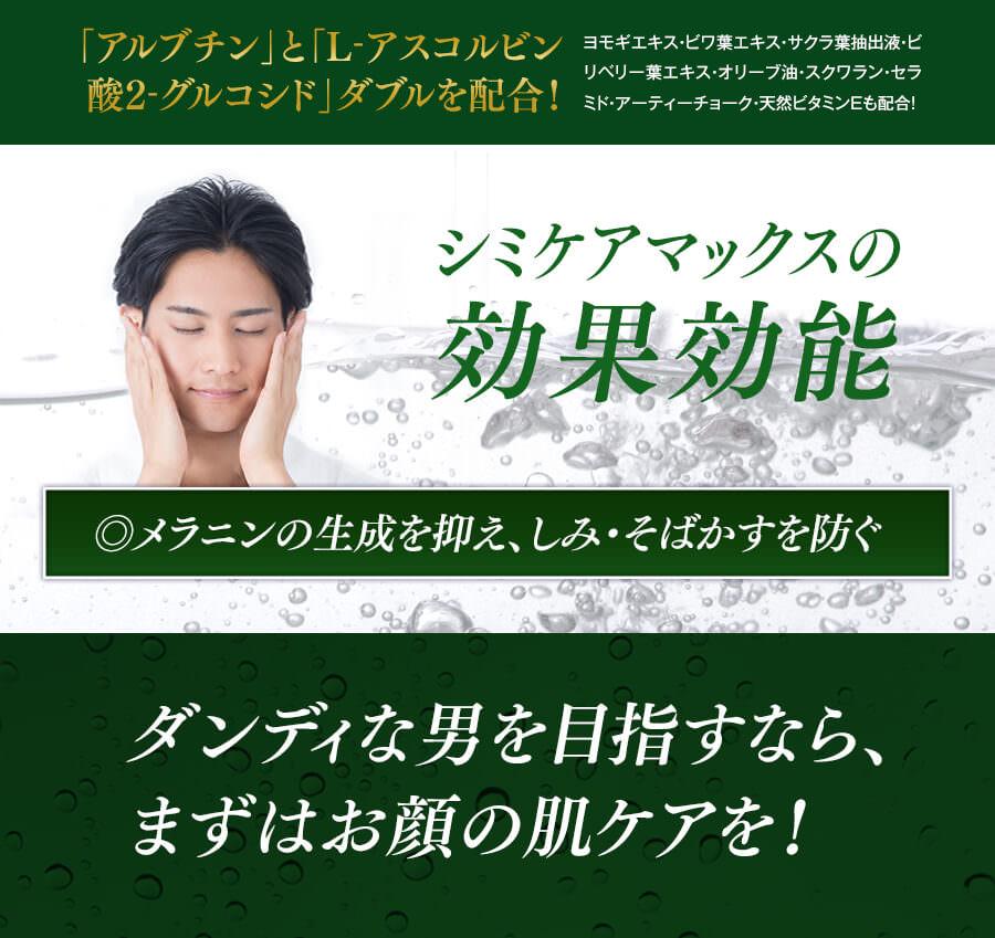 シミケアマックスの効果効能◎メラニンの生成を抑え、シミ・そばかすを防ぐ。