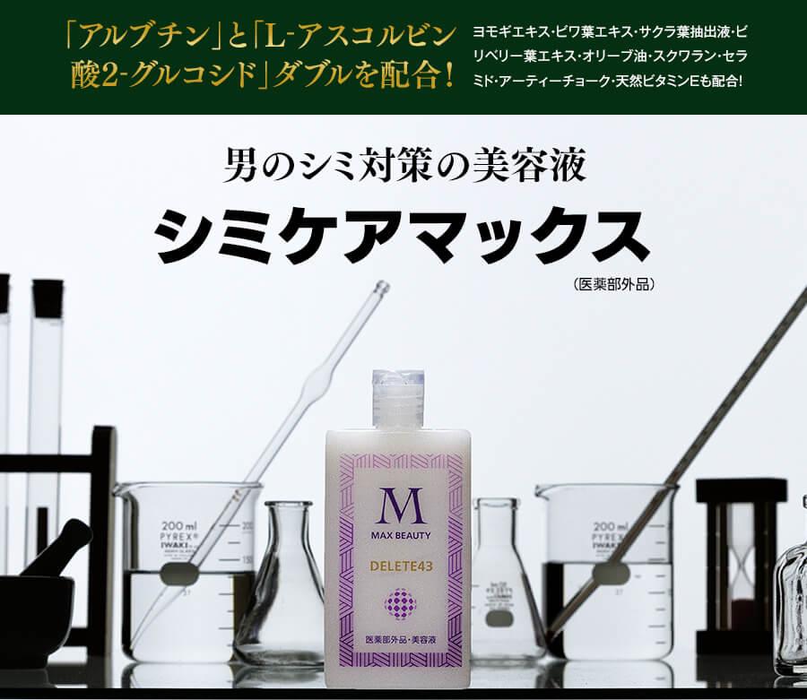 男のシミ対策の美容液「シミケアマックス」