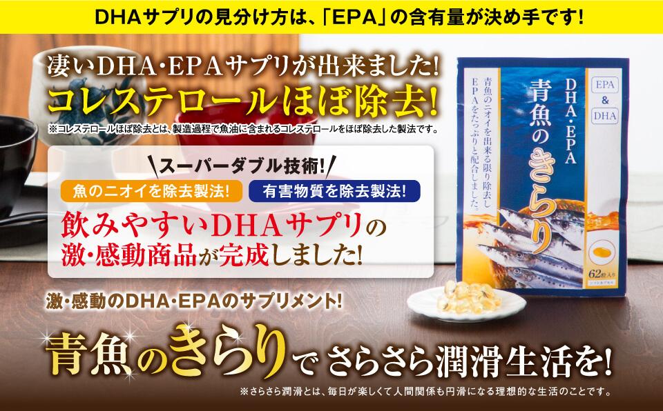DHAサプリの見分け方は、「EPA」の含有量が決め手です!凄いDHA・EPAサプリが出来ました!コレステロールほぼ除去!青魚のきらりでさらさら潤滑生活を!