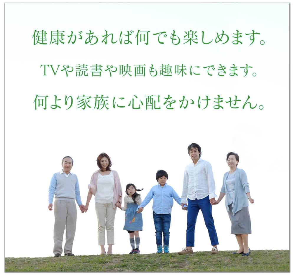 健康であればなんでも楽しめます。TVや読書や映画も趣味にできます。何より家族に心配をかけません。