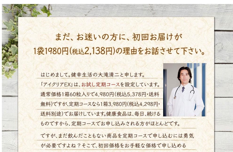 まだ、お迷いの方に、初回お届けが1袋1980円の理由をお話しさせて下さい。