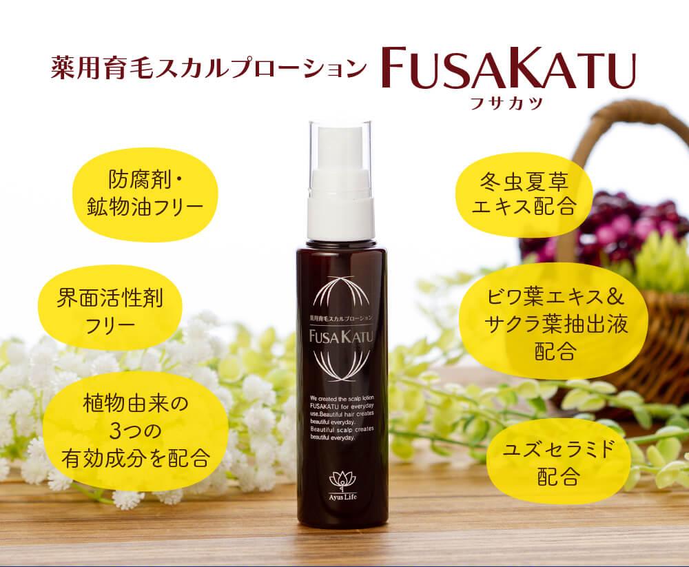 薬用育毛スカルプローションフサカツ(FUSAKATU)防腐剤・鉱物油フリー。界面活性剤フリー。植物由来の3つの有効成分を配合。冬虫夏草エキス配合。ビワ葉エキス&サクラ葉抽出液配合。ユズセラミド配合
