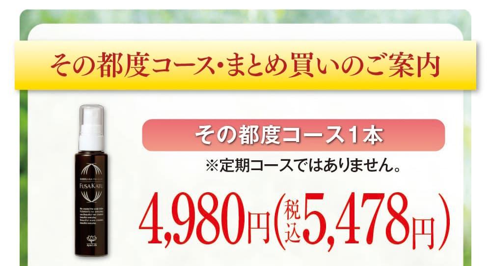その都度コース・まとめ買いのご案内 その都度コース1本。※定期コースではありません。1本で4,980円(税別)
