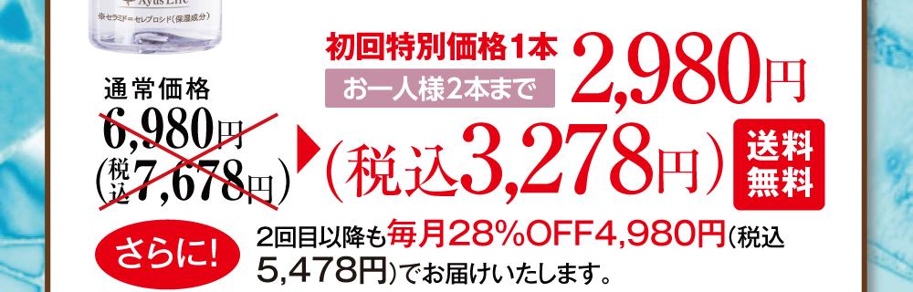 ハダセラ初回特別価格1本2,980円(税別)・送料無料(お一人様2本まで)2回目以降も4,980円(税別)でお届けいたします。