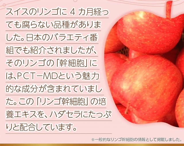 4ヶ月経っても腐らないリンゴ幹細胞のの培養エキスをハダセラにたっぷり配合しています。
