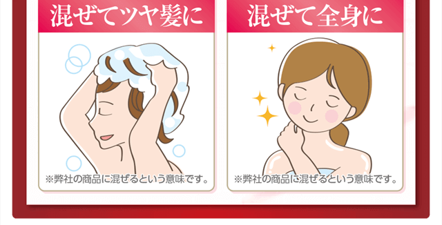 シャンプーに混ぜてツヤ髪に。ボディクリームに混ぜて全身に。