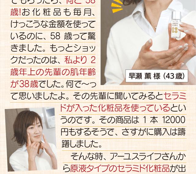 肌年齢が私より若い先輩が使っていたのが12,000円もするセラミド美容液で、私が購入を躊躇するものでした。