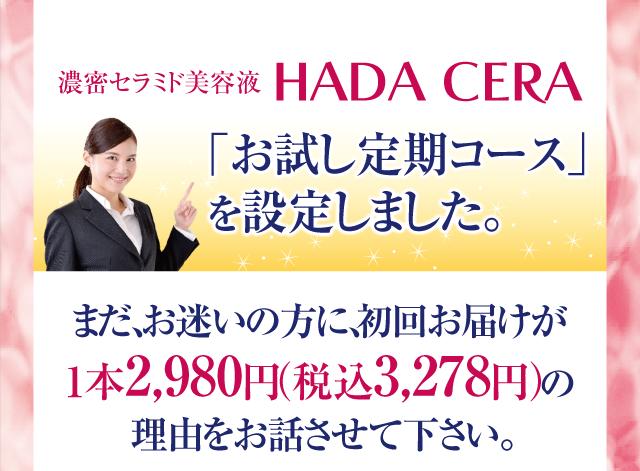 ハダセラのお試し定期コースを設定しました。初回お届けが1本2,980円の理由についてお話します。