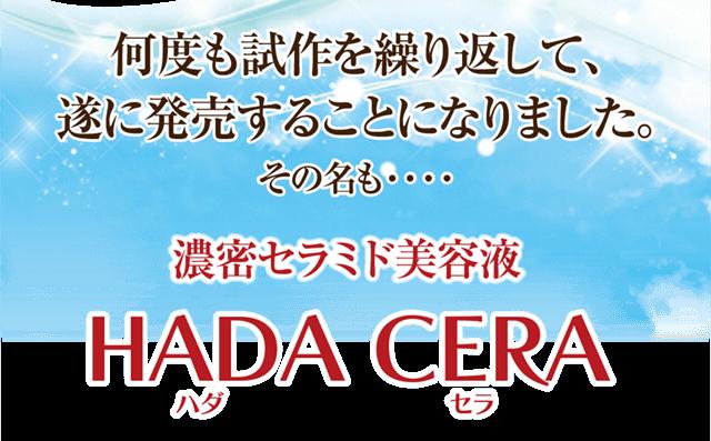 何度も試作を繰り返して遂に発売することになりました。その名も濃密セラミド美容液「ハダセラ」!
