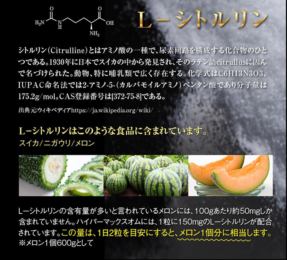 L-シトルリンはスイカ、ニガウリ、メロンなどに含まれています。メロンでも100gあたり約50mgしか含まれていません。ハイパーマックスオムには1粒に150mgの「L-シトルリン」が配合されています。