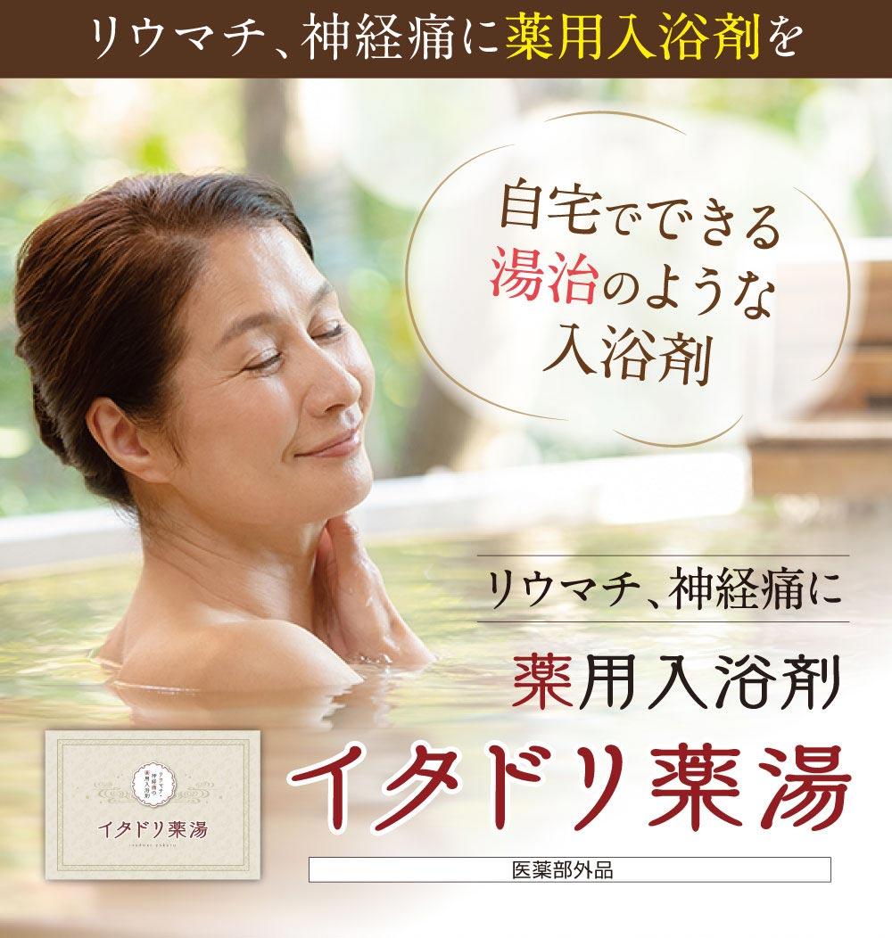 リウマチ神経痛に薬用入浴剤が登場!