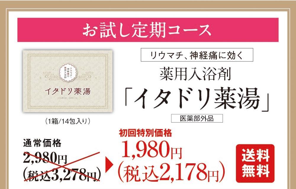 初回限定特別価格! 初回送料・手数料無料