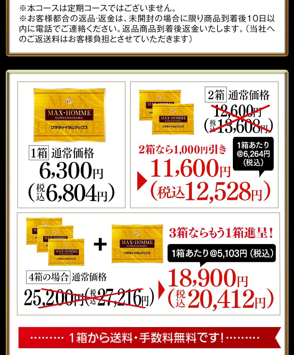 2箱なら1,000円引き11,600円3箱ならもう1箱進呈18,900円