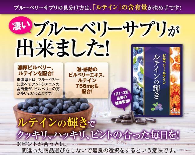 ブルーベリーサプリの見分け方は、「ルテイン」の含有量が決め手です!凄いブルーベリーサプリが出来ました!ルテインの輝きでクッキリ、ハッキリ、ピントの合った毎日を!