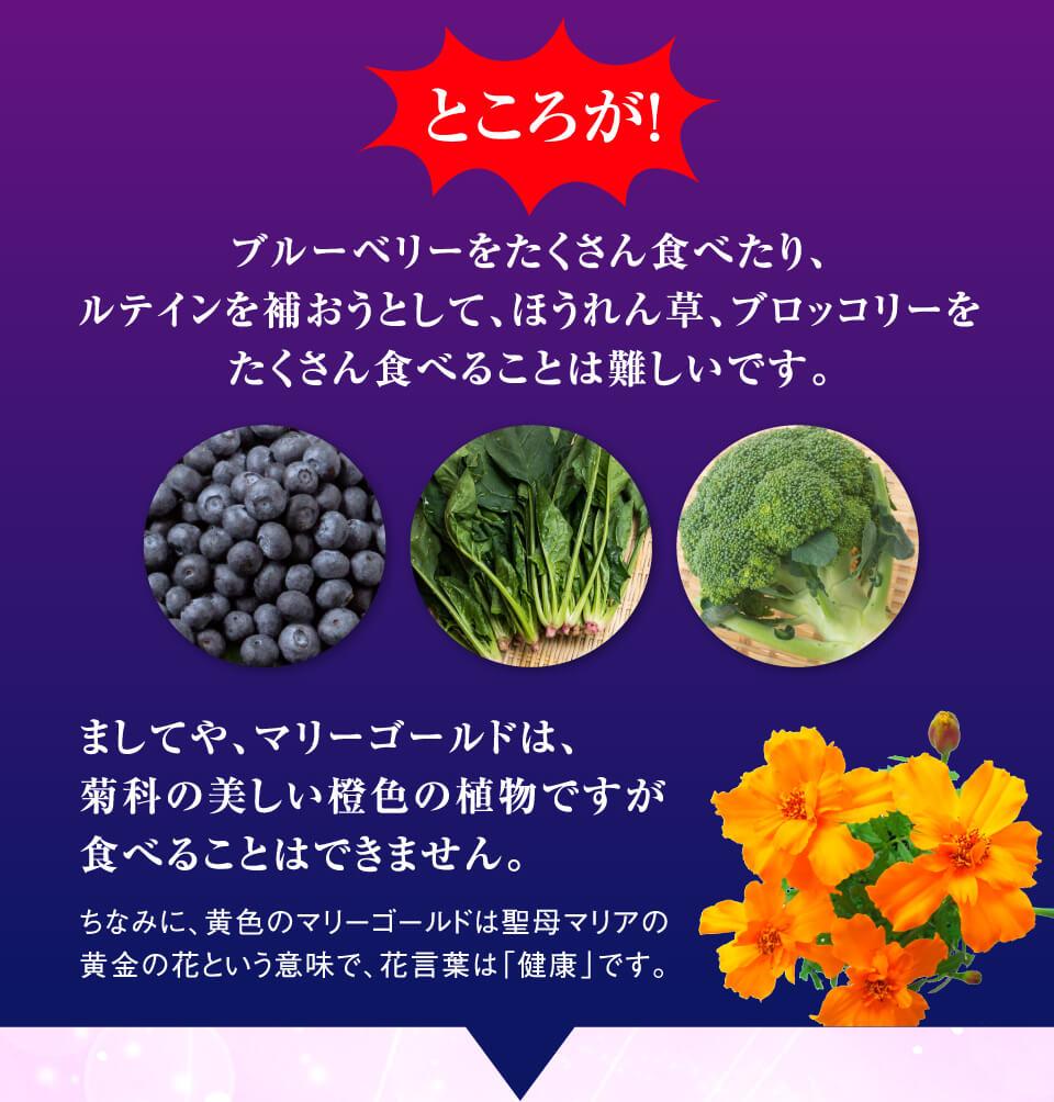 ところが!ブルーベリーをたくさん食べたり、ルテインを補おうとして、ほうれん草、ブロッコリーをたくさん食べることは難しいです。