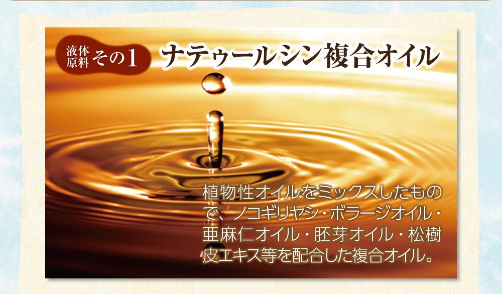 【液体原料:その1】ナテゥールシン複合オイル。植物性オイルをミックスしたもので、ノコギリヤシ・ボラージオイル・亜麻仁オイル・胚芽オイル・松樹皮エキス等を配合した複合オイル。