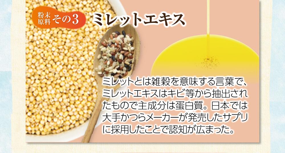 【粉末原料:その3】ミレットエキス。ミレットとは雑穀を意味する言葉で、ミレットエキスはキビ等から抽出されたもので主成分は蛋白質。日本では大手かつらメーカーが発売したサプリに採用したことで認知が広まった。