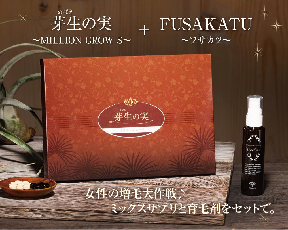 芽生の実〜MILLION GROW S〜+FUSAKATU〜フサカツ〜女性の増毛大作戦♪ミックスサプリと育毛剤をセットで。