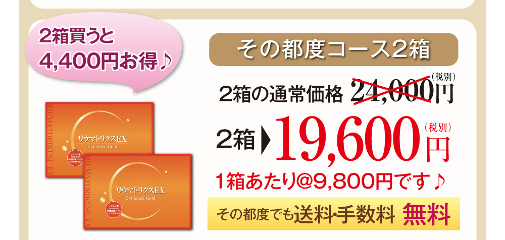 2箱買うと4,400円お得♪その都度コース2箱。2箱の通常価格24,000円(税別)のところ、2箱19,600円(税別)1箱あたり@9,800円です♪その都度でも送料・手数料 無料
