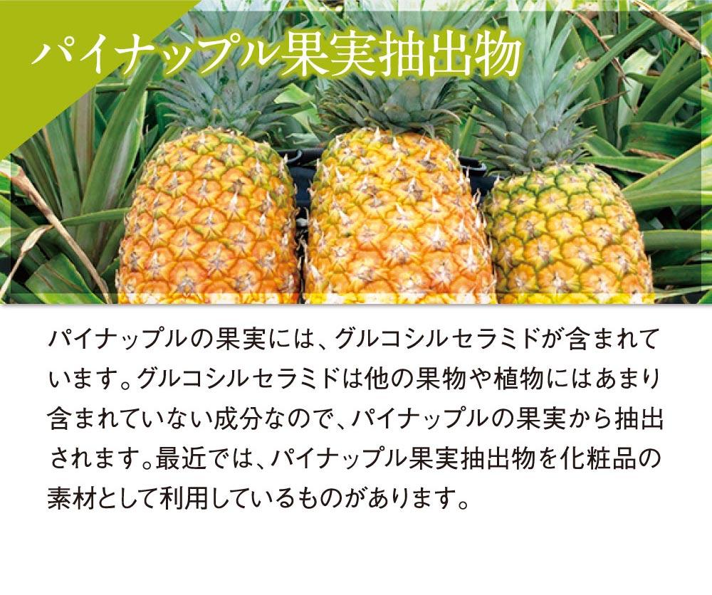 パイナップル果実抽出物:グルコシルセラミドが含まれています。