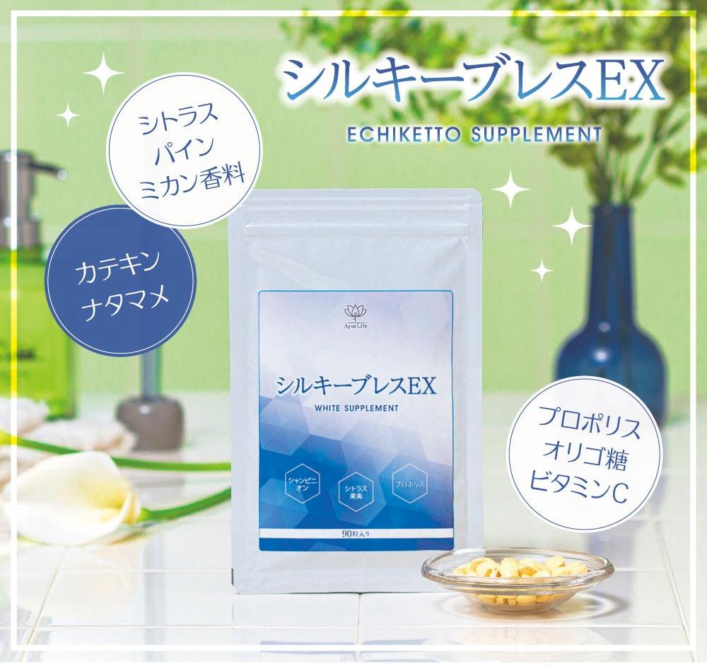シルキーブレスEXシトラス・パイン・ミカン・カテキン・ナタマメ・プロポリス・オリゴ糖