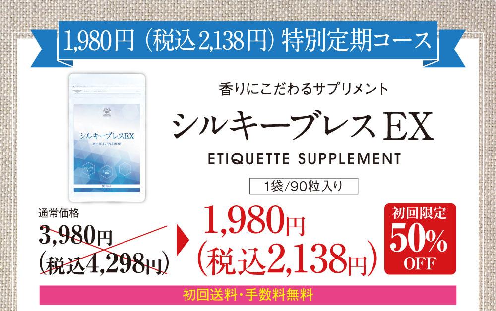 1980円お約束的コース60%OFFシルキーブレスEX(初回送料・手数料無料)
