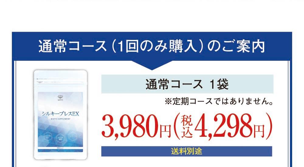 1袋4980円通常定期コースのご案内