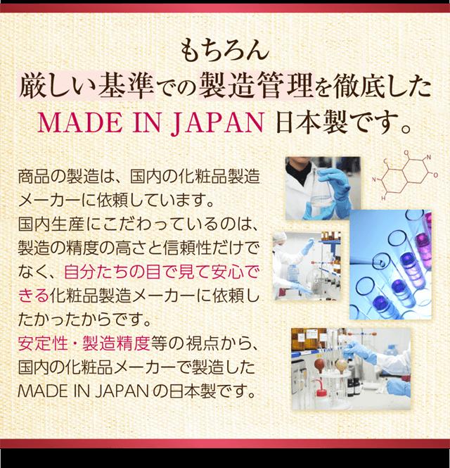 厳しい基準での製造管理を徹底したMADEINJAPAN日本製品です