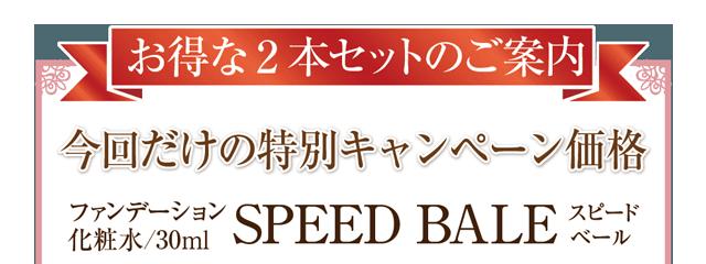 今回だけの特別キャンペーン価格スピードベールお得な2本セットのご案内