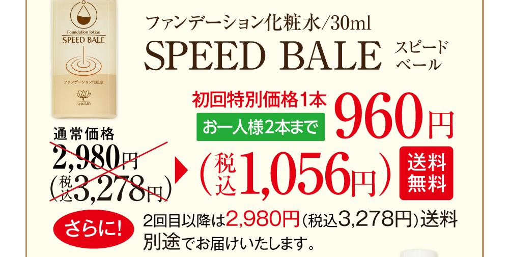 今回だけの特別キャンペーン価格スピードベール初回特別価格960円