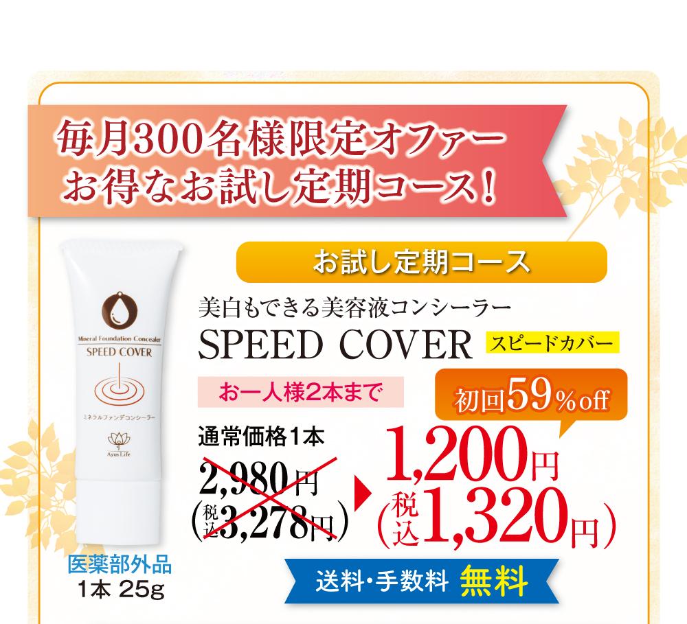 300名限定オファー!特別なお試し定期コース!通常価格より、59%OFFで1200円からお試しできます!