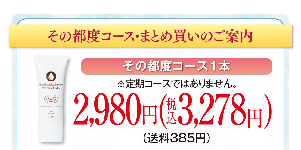 通常1本2980円から(別途送料)