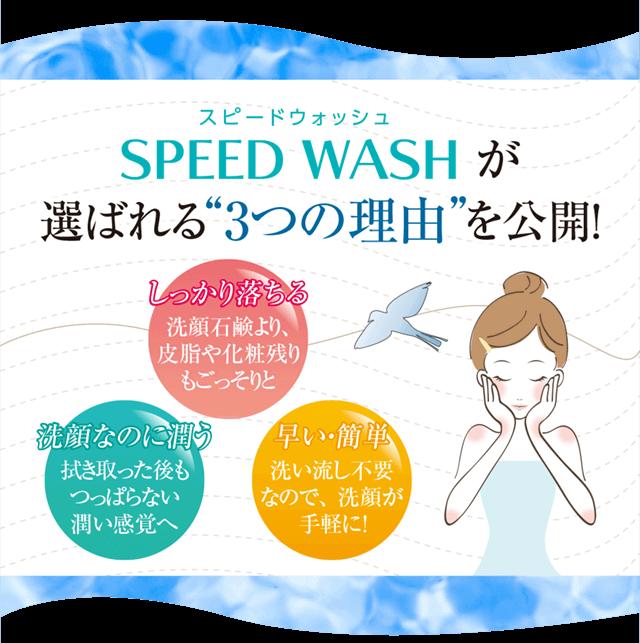 スピードウォッシュが選ばれる3つの理由を公開!1、しっかり落ちる。2、洗顔なのに潤う。3、早い、簡単。