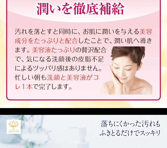 潤いを徹底補給!お肌に潤いを与える美容成分をたっぷり配合したことで、潤い肌へ導きます。洗顔後は皮脂不足によるツッパリなどもありません。