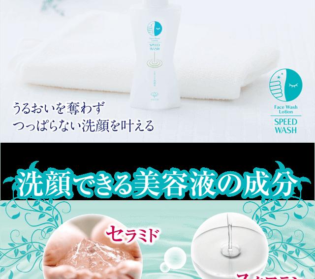 落ちにくかった汚れもふき取るだけですっきり!潤いを奪わずつっぱらない洗顔をかなえる。