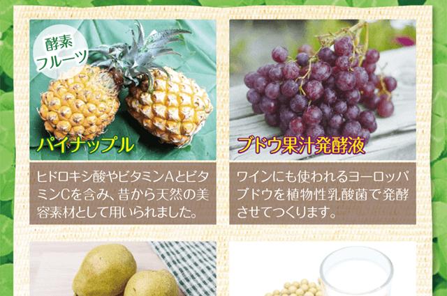 パイナップル・ブドウ果汁発酵液