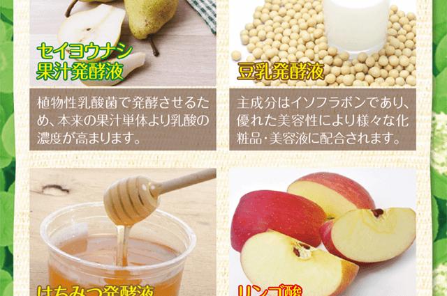 セイヨウナシ果汁発酵液・豆乳発酵液・はちみつ発酵液・リンゴ酸