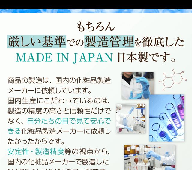 もちろん厳しい基準での製造管理を徹底したMADE IN JAPAN日本製です。自分たちの目で見て安心できる化粧品製造メーカーに依頼して製造の精度の高さにもこだわっています。