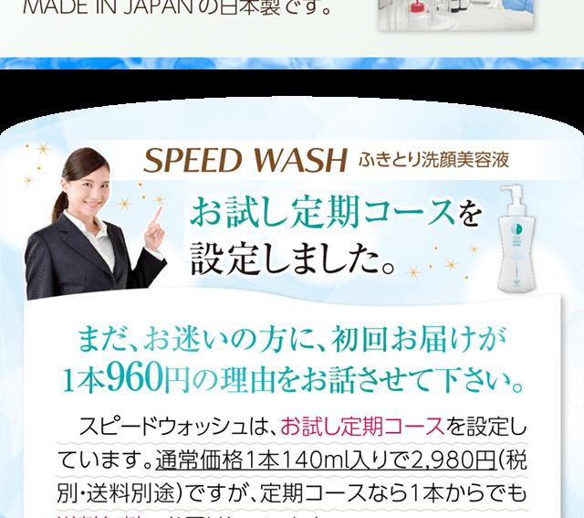 ふきとり洗顔美容液「スピードウォッシュ」お試し定期コースを設定しました。まだお迷いの方に初回お届けが1本960円の理由をお話させてください。