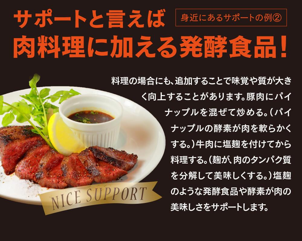 身近にあるサポートの例②.肉料理に加える発酵食品!
