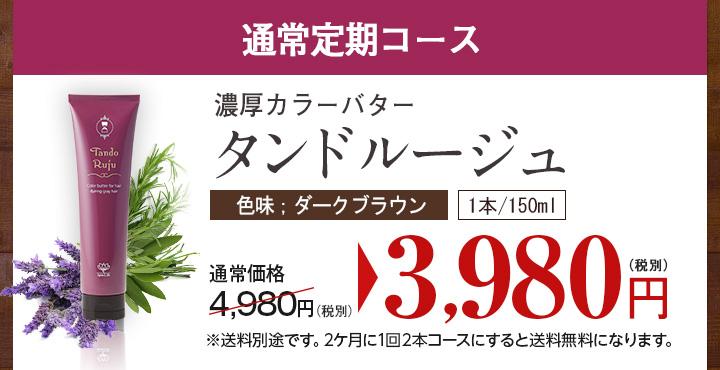 【通常定期コース】通常価格 4,980円(税別)→3,980円(税別)※送料別途です。2ケ月に1回2本コースにすると送料無料になります。