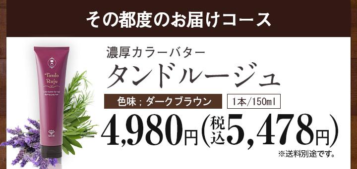 【その都度のお届けコース】4,800円(税別)※送料別途です。