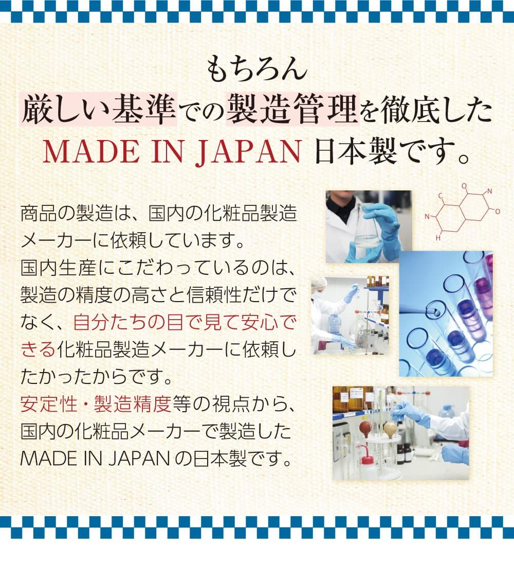もちろん厳しい基準での製造管理を徹底した日本製です