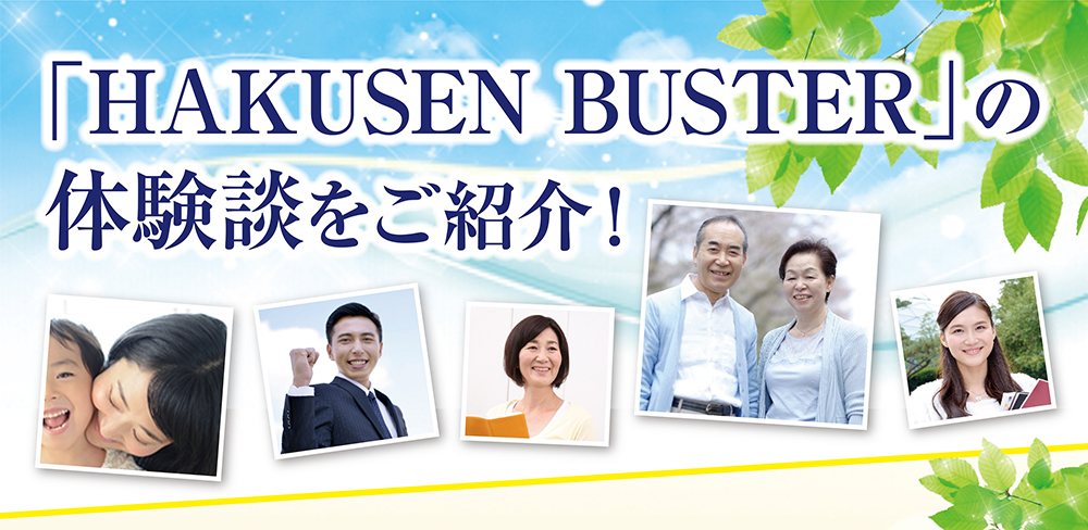 「HAKUSEN BUSTER」の体験談をご紹介!