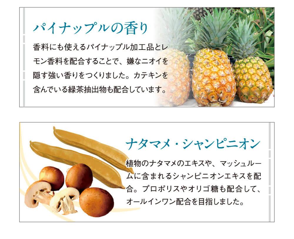 パイナップルの香り:カテキンを含んでいる緑茶抽出物も配合しています。