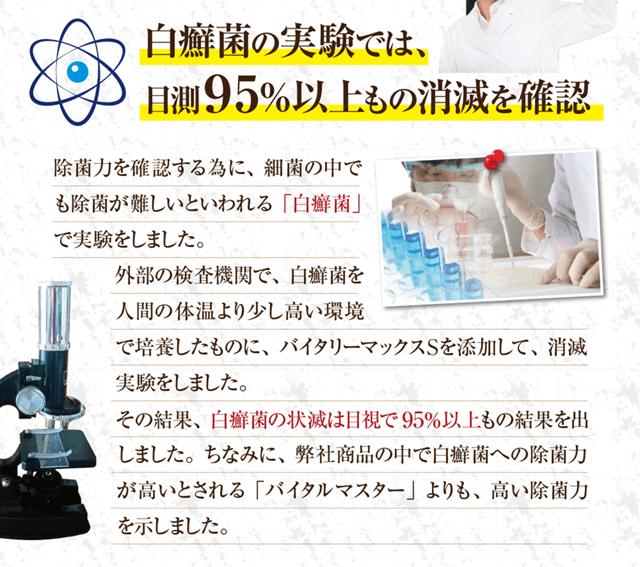 白癬菌の実験結果では、目測95%以上もの消滅を確認