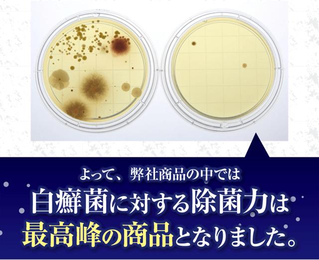 よって弊社商品の中では、白癬菌に対する除菌力は最高峰の商品となりました