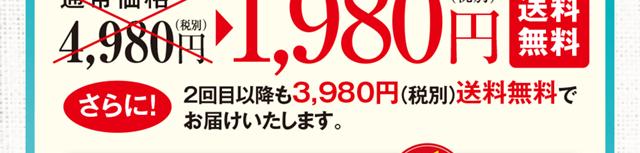 初回特別価格1個1,980円(税別)・送料無料(お一人様2個まで)2回目以降も3,980円(税別)でお届けいたします。