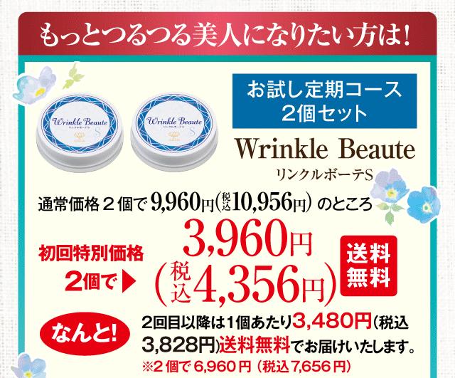 初回特別価格2個3,960円(税別)・送料無料